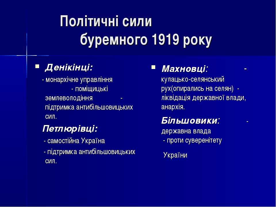 Політичні сили буремного 1919 року Денікінці: - монархічне управління - поміщ...