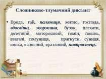 Словниково-тлумачний диктант Врода, гай, паляниця, житло, господа, вдосвіта, ...