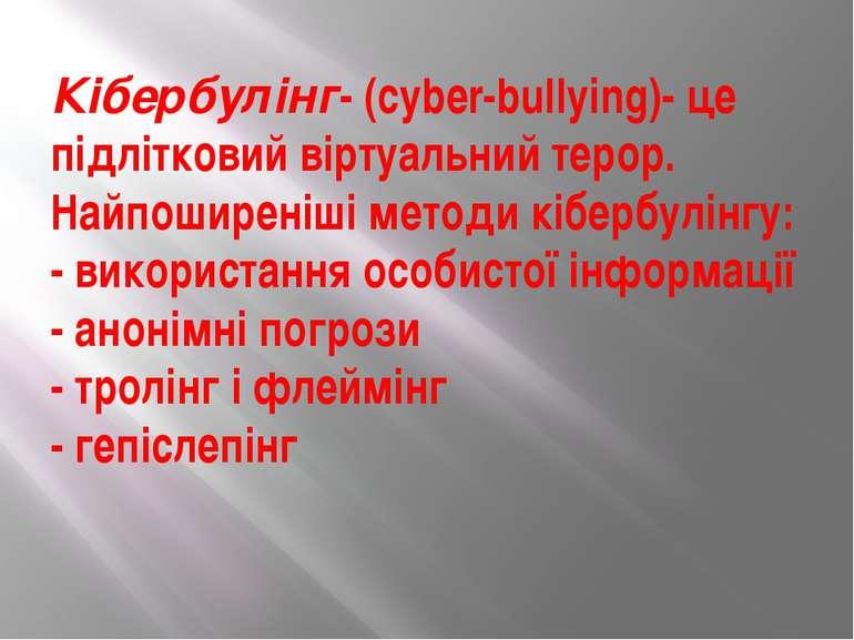 Кібербулінг- (cyber-bullying)- це підлітковий віртуальний терор. Найпоширеніш...