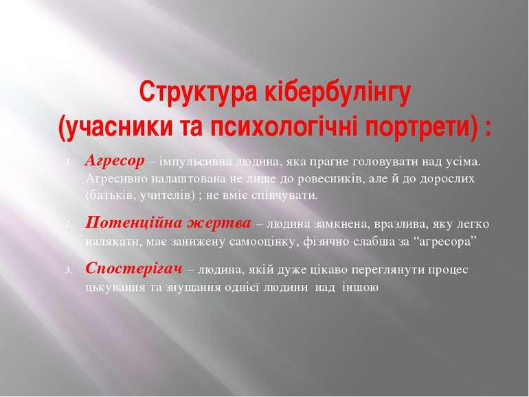 Структура кібербулінгу (учасники та психологічні портрети) : Агресор – імпуль...