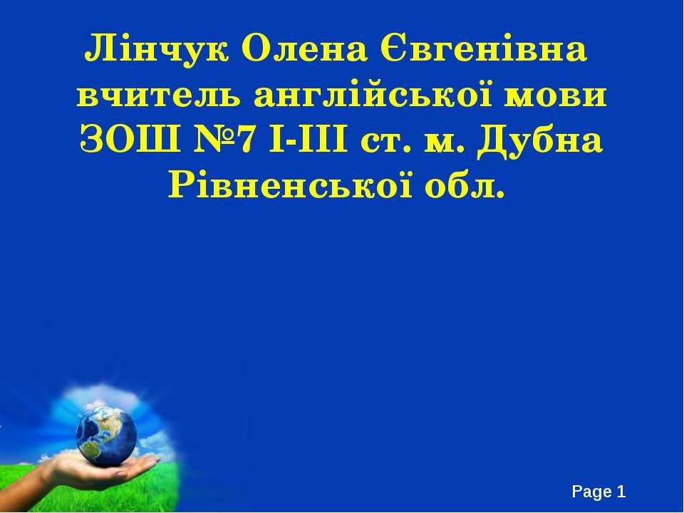 Лінчук Олена Євгенівна вчитель англійської мови ЗОШ №7 І-ІІІ ст. м. Дубна Рів...