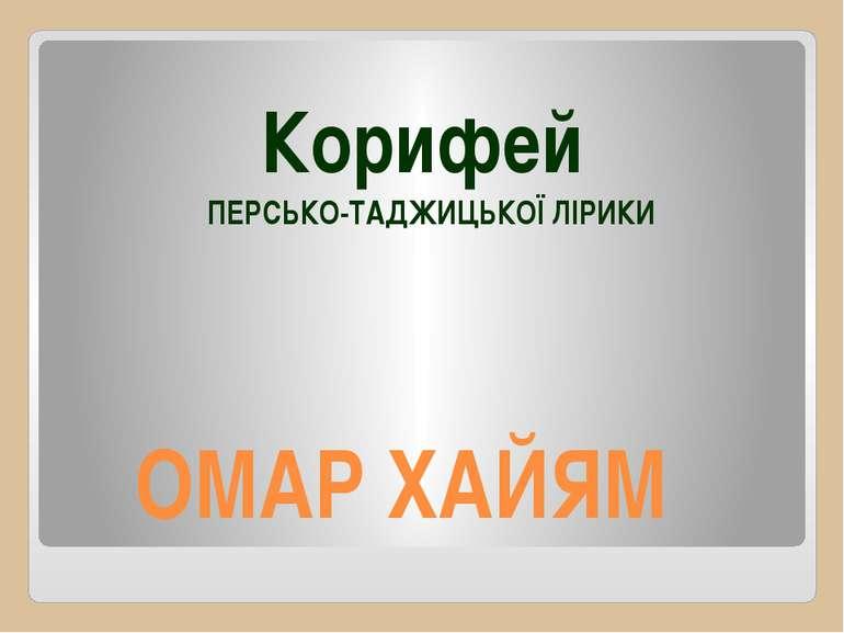 ОМАР ХАЙЯМ Корифей ПЕРСЬКО-ТАДЖИЦЬКОЇ ЛІРИКИ