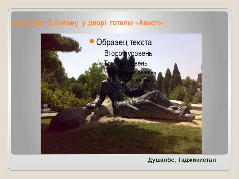 Пам'ятник О.Хайаму у дворі готелю «Авесто» Душанбе, Таджикистан