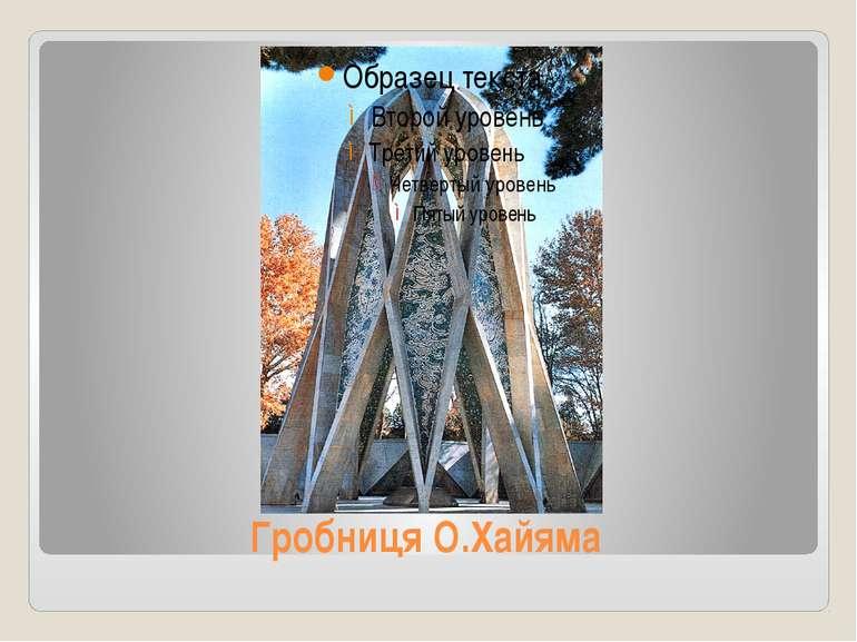 Гробниця О.Хайяма