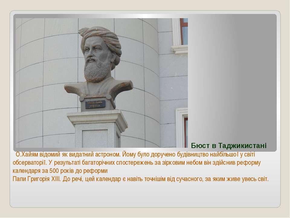 О.Хайям відомий як видатний астроном. Йому було доручено будівництво найбільш...