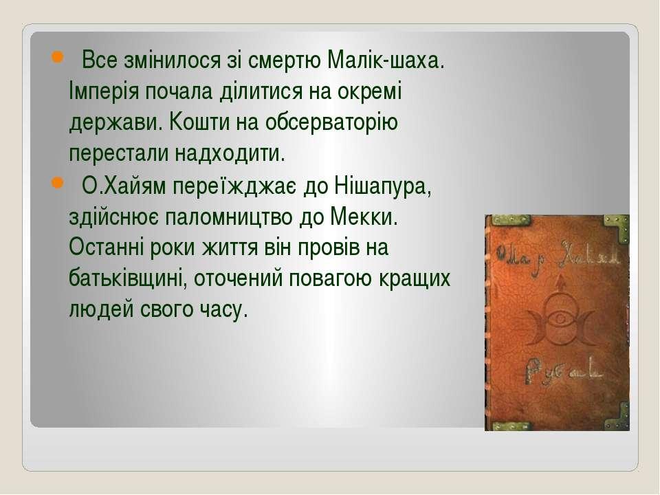 Все змінилося зі смертю Малік-шаха. Імперія почала ділитися на окремі держави...