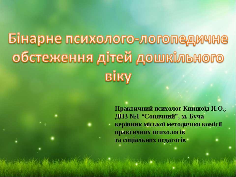 """Практичний психолог Книшоїд Н.О., ДНЗ №1 """"Сонячний"""", м. Буча керівник міської..."""