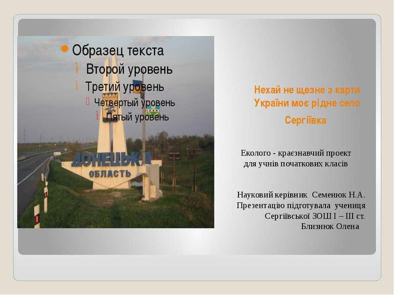 Нехай не щезне з карти України моє рідне село Сергіївка Еколого - краєзнавчий...