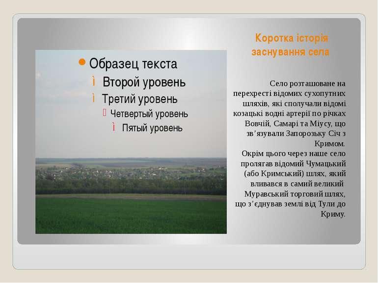 Коротка історія заснування села Село розташоване на перехресті відомих сухопу...