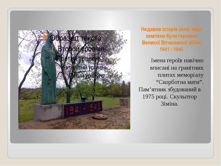 Недавня історія села: наші земляки були героями Великої Вітчизняної війни 194...