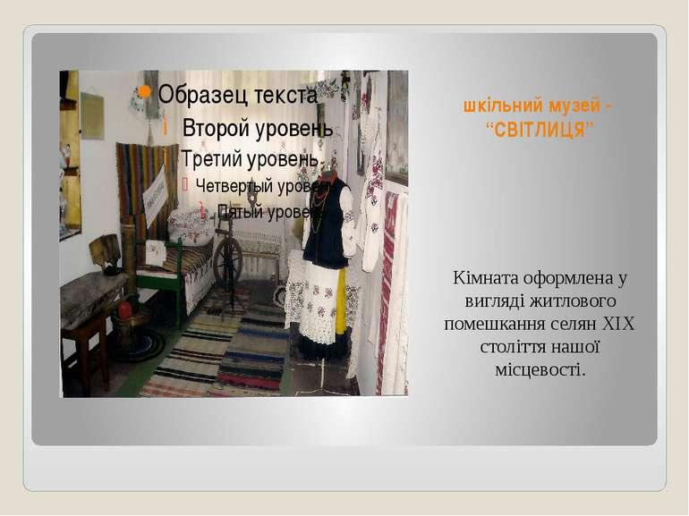 Кімната оформлена у вигляді житлового помешкання селян XIX століття нашої міс...