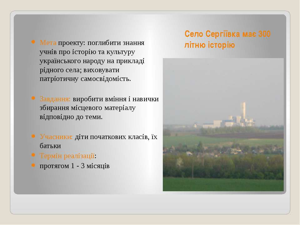 Село Сергіївка має 300 літню історію Мета проекту: поглибити знання учнів про...