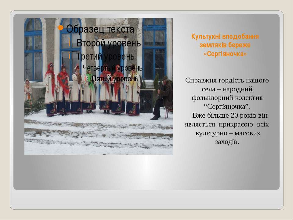 Культукні вподобання земляків береже «Сергіяночка» Справжня гордість нашого с...