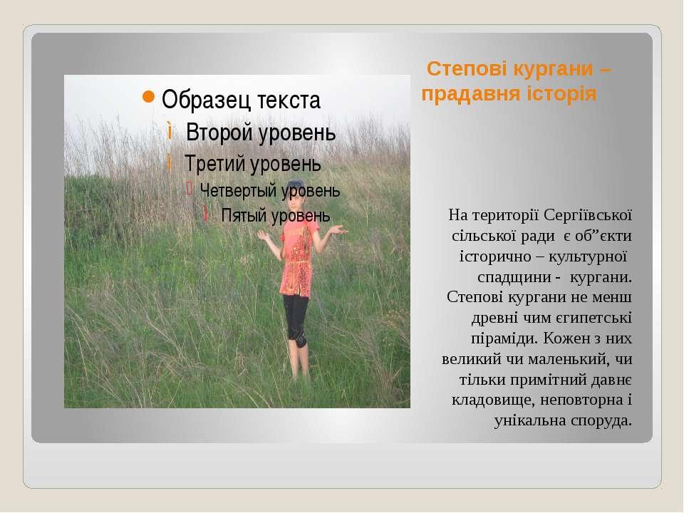 Степові кургани – прадавня історія На території Сергіївської сільської ради є...