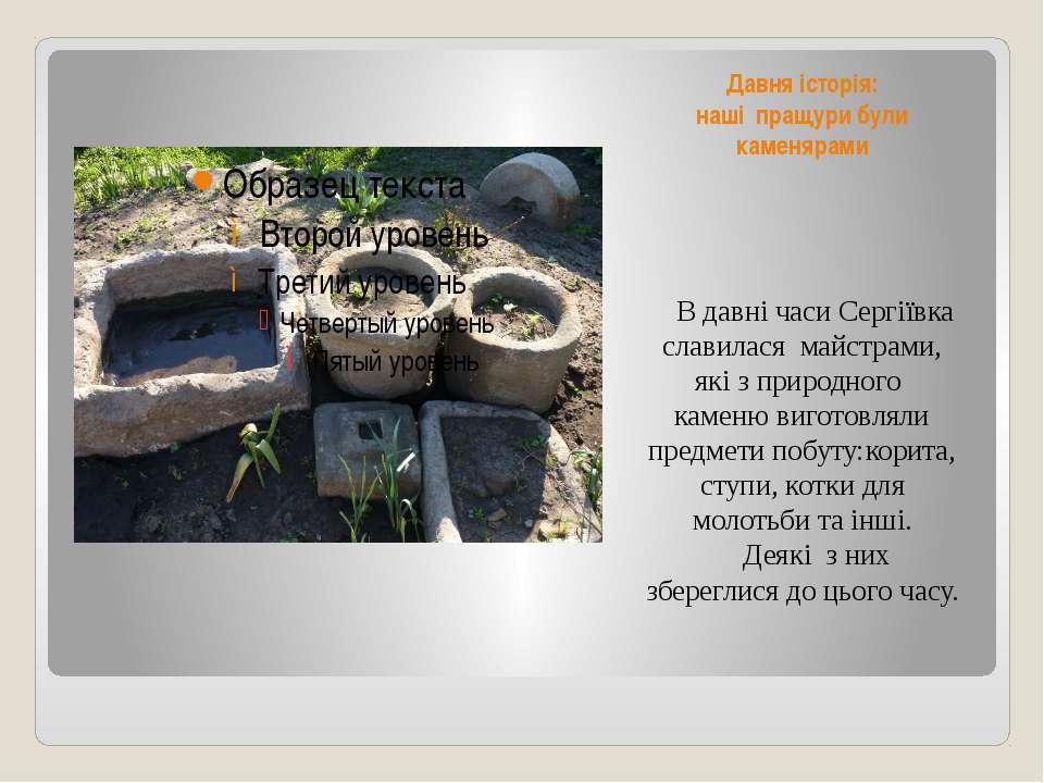 Давня історія: наші пращури були каменярами В давні часи Сергіївка славилася ...