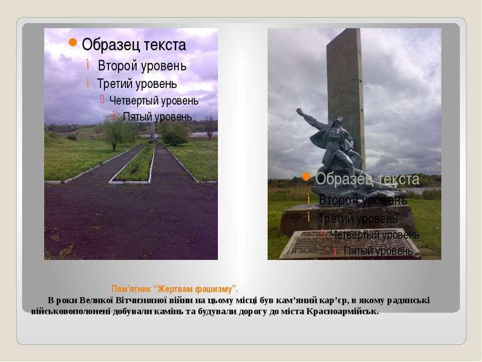 """Пам'ятник """"Жертвам фашизму"""". В роки Великої Вітчизняної війни на цьому місці ..."""