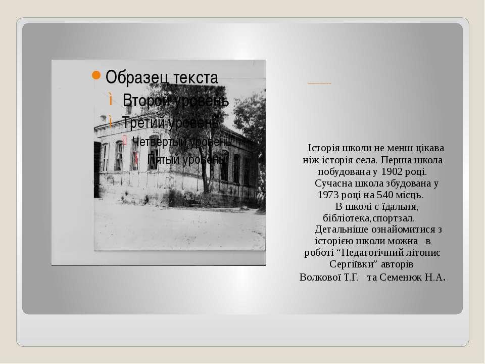 Наші пращури були освічені люди – про це свідчить «Історія школи» Історія шко...