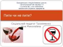 Соціальний педагог Трохименко Ніна Миколаївна Пити чи не пити? Бородянська сп...