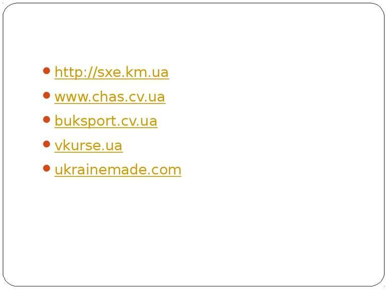 http://sxe.km.ua www.chas.cv.ua buksport.cv.ua vkurse.ua ukrainemade.com