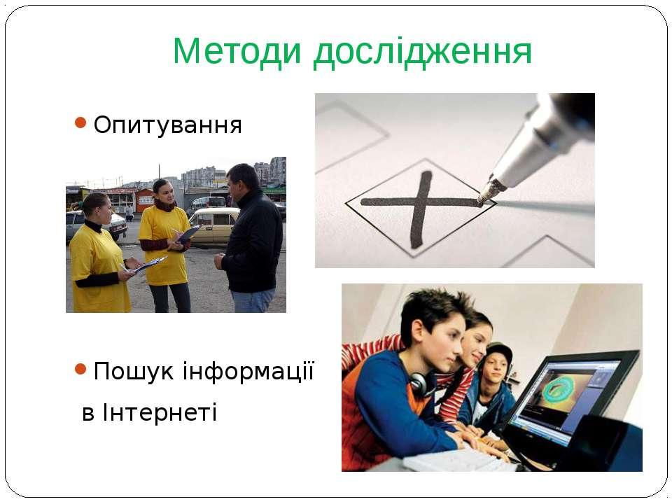 Методи дослідження Опитування Пошук інформації в Інтернеті