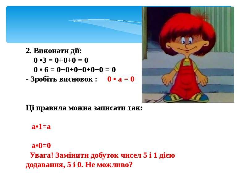 2. Виконати дії: 0 •3 = 0+0+0 = 0 0 • 6 = 0+0+0+0+0+0 = 0 - Зробіть висновок ...