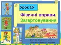 Фізичні вправи. Загартовування Урок 15 Вчитель початкових класів : Пархом'юк ...