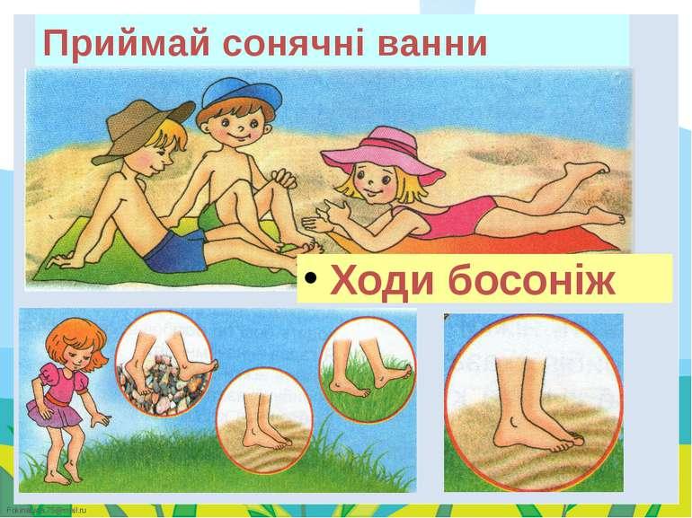 Приймай сонячні ванни Ходи босоніж FokinaLida.75@mail.ru