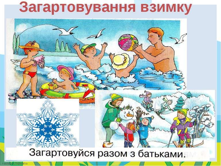 Загартовування взимку FokinaLida.75@mail.ru