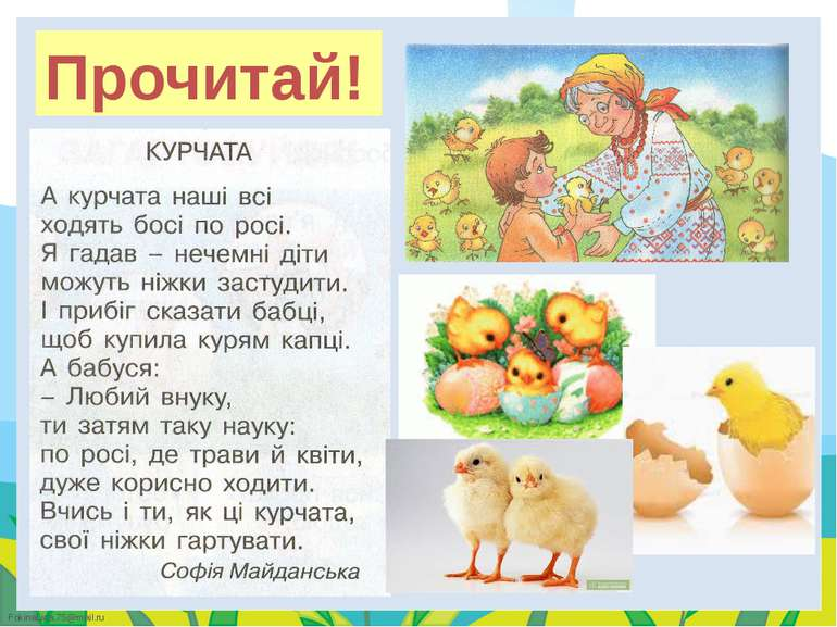 Прочитай! FokinaLida.75@mail.ru