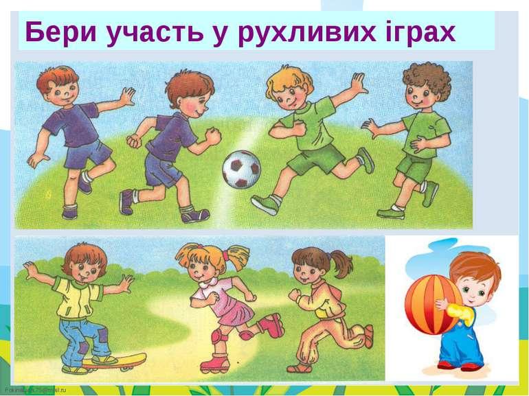 Бери участь у рухливих іграх FokinaLida.75@mail.ru