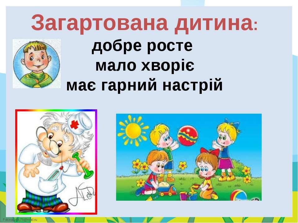 Загартована дитина: добре росте мало хворіє має гарний настрій FokinaLida.75@...
