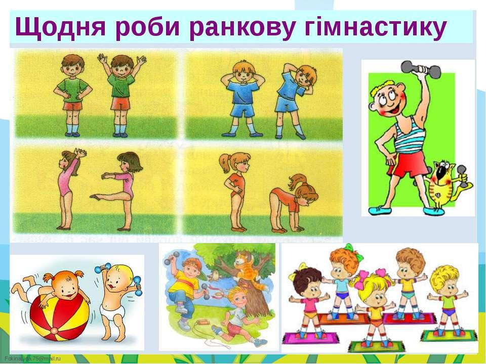 Щодня роби ранкову гімнастику FokinaLida.75@mail.ru