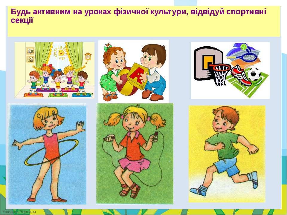 Будь активним на уроках фізичної культури, відвідуй спортивні секції FokinaLi...