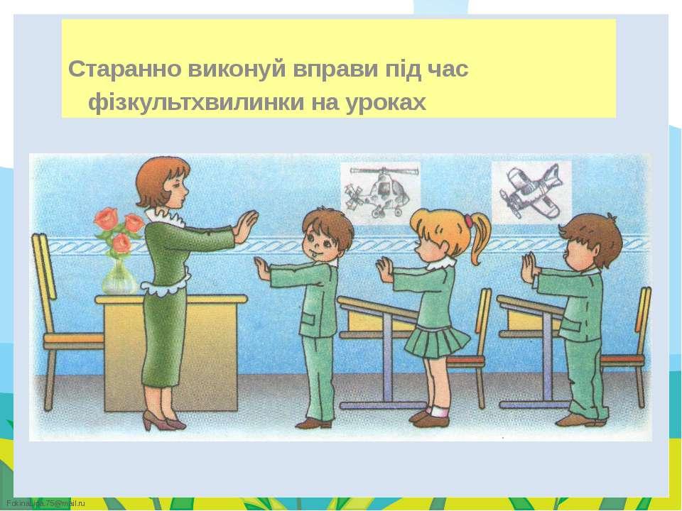 Старанно виконуй вправи під час фізкультхвилинки на уроках FokinaLida.75@mail.ru