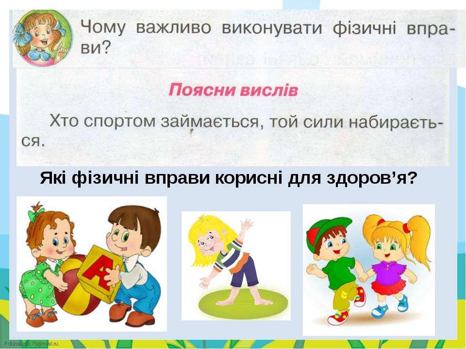 Які фізичні вправи корисні для здоров'я? FokinaLida.75@mail.ru Які фізичні вп...