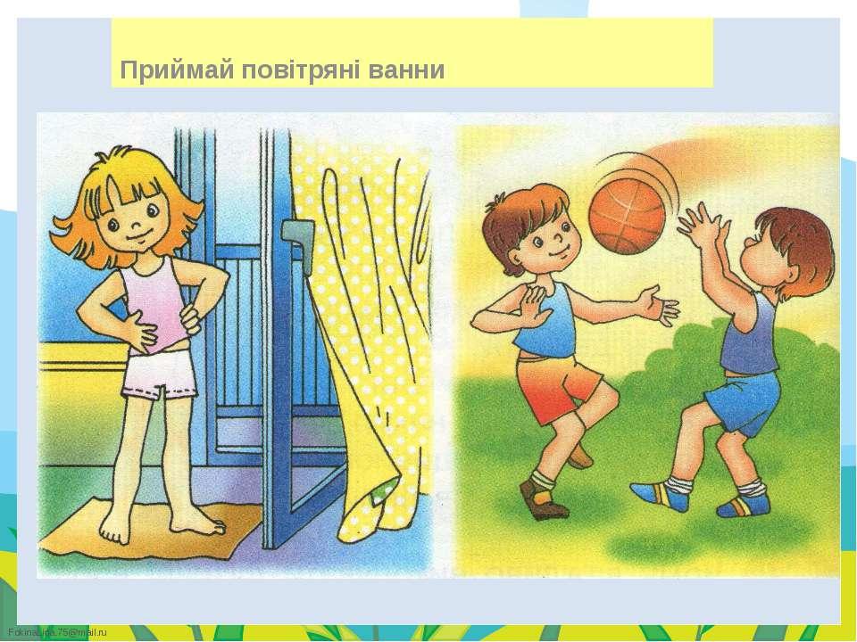 Приймай повітряні ванни FokinaLida.75@mail.ru