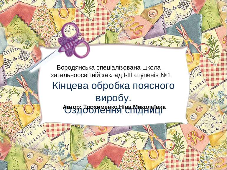 Бородянська спеціалізована школа - загальноосвітній заклад І-ІІІ ступенів №1 ...