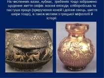 На численних вазах, кубках, гребенях тощо зображено щоденне життя скіфів: воє...
