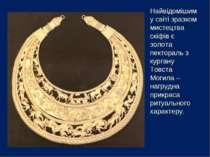 Найвідомішим у світі зразком мистецтва скіфів є золота пектораль з кургану То...