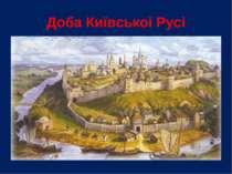 Доба Київської Русі
