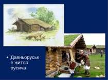Давньоруське житло русича