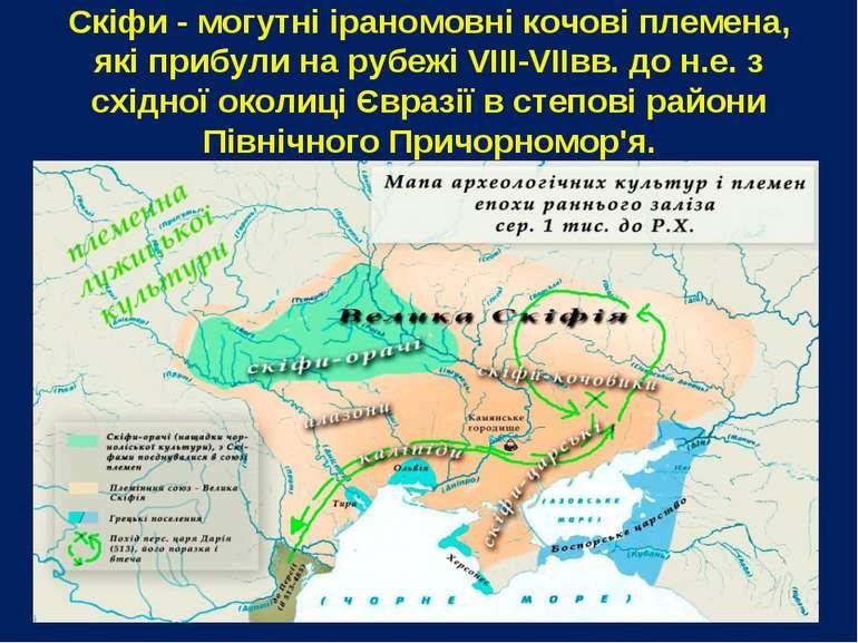 Скіфи - могутні іраномовні кочові племена, які прибули на рубежі VIII-VIIвв. ...