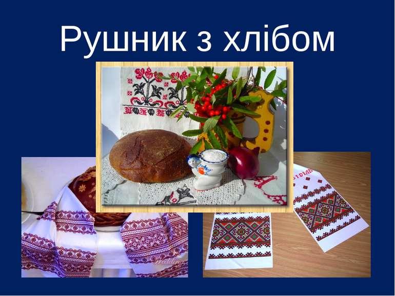 Рушник з хлібом