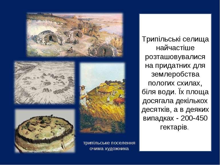 трипільське поселення очима художника Трипільські селища найчастіше розташову...