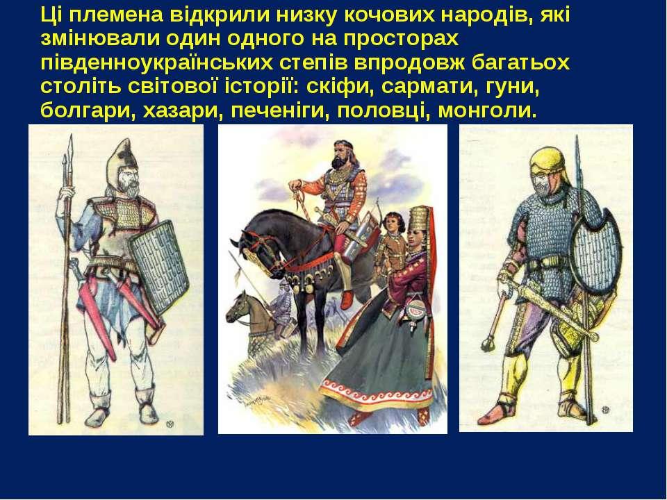 Ці племена відкрили низку кочових народів, які змінювали один одного на прост...
