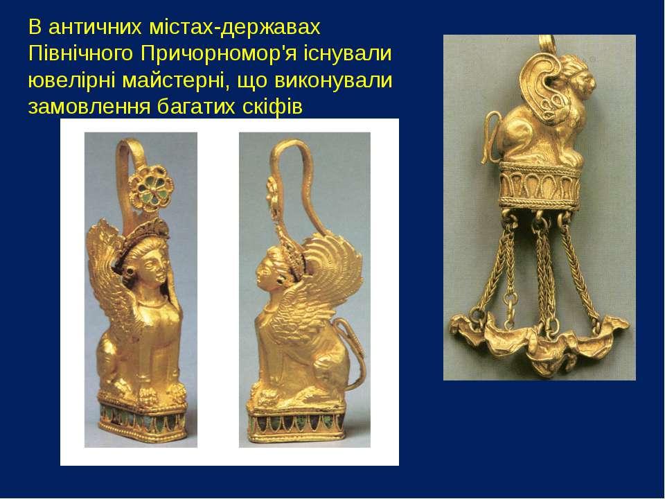 В античних містах-державах Північного Причорномор'я існували ювелірні майстер...