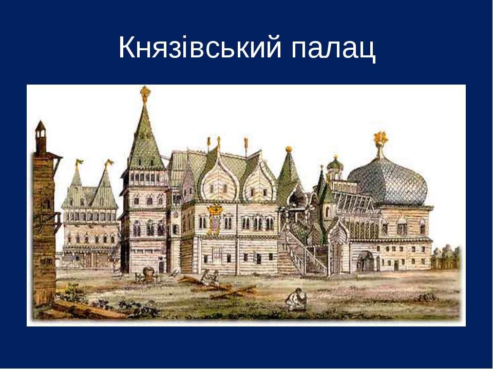 Князівський палац