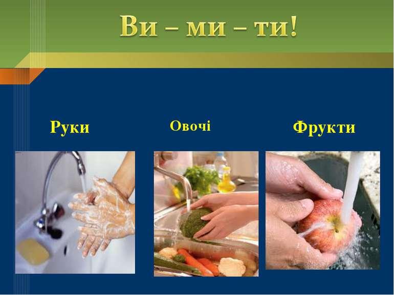 Овочі Руки Фрукти