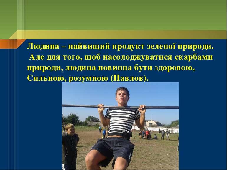 Людина – найвищий продукт зеленої природи. Але для того, щоб насолоджуватися ...