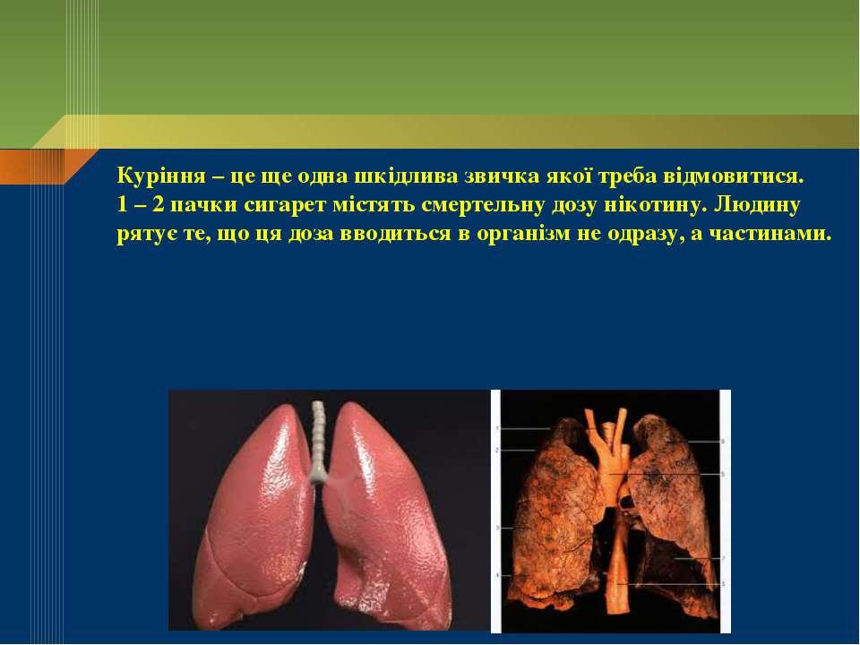 Куріння – це ще одна шкідлива звичка якої треба відмовитися. 1 – 2 пачки сига...